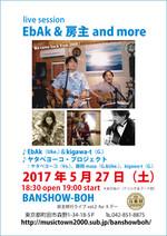 Bousyu_live20170527