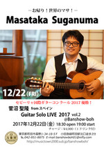 Masa_suganuma20171222