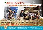 Ag_mikako20190112