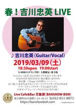 Yoshikawa_chuei2019