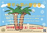 Southern_island20190202