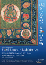 Floral_beauty_in_buddhist_art
