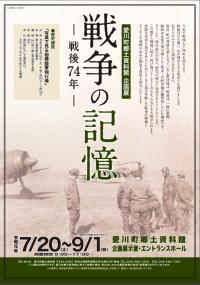 Aikawa_memory_war1