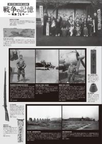 Aikawa_memory_war2