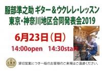 Junnosuke_students_live2019