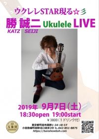 Katsuseiji_live20190907