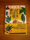 Leafbook_004