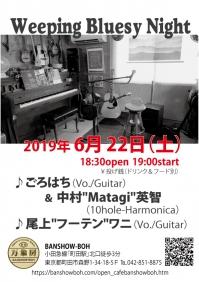 Live20190622