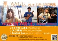 Live20190629