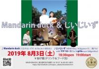 Mandarineduck_jijis20190803