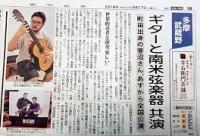 Masa_tokyoshinbun20190817