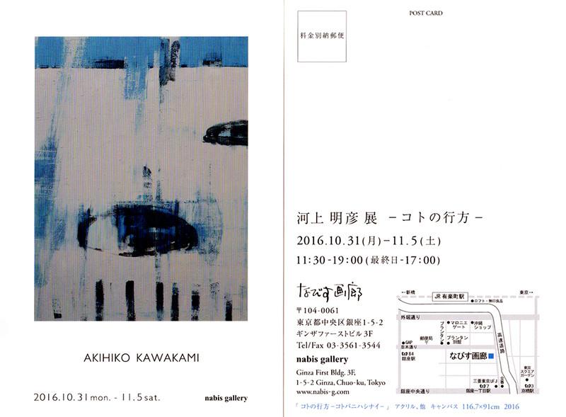 Kawakami_akihiko2016