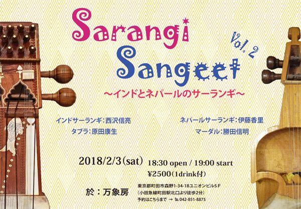Sarangi20180203