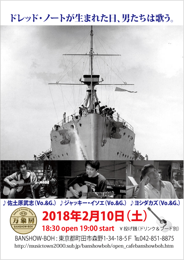 Kazuisoesadohara20180210