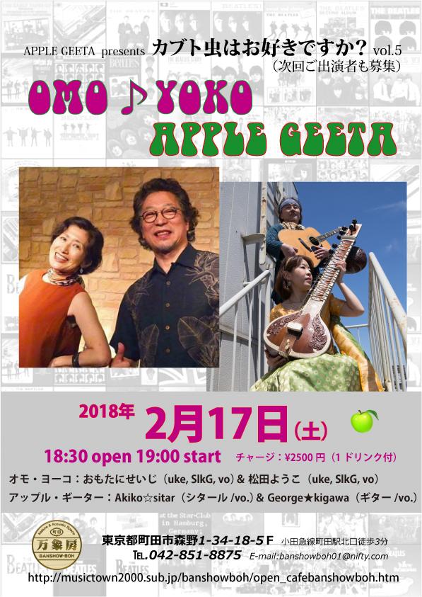 Ag_omoyoko20180217