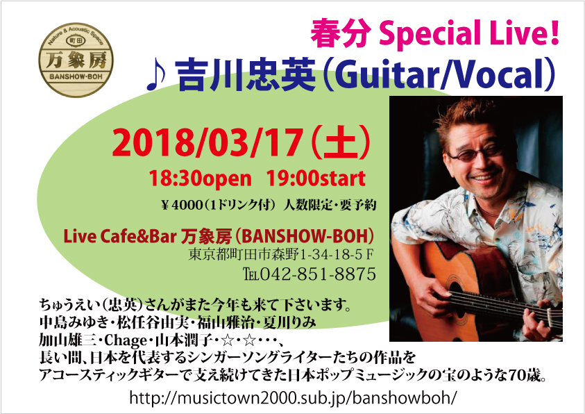Yoshikawa_chuei2018_3