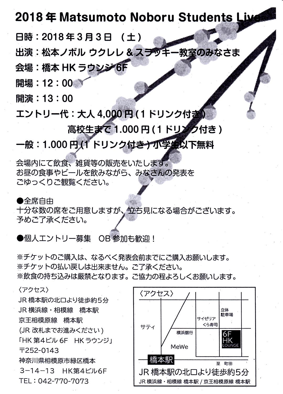 Matsu_studentslive2018_2