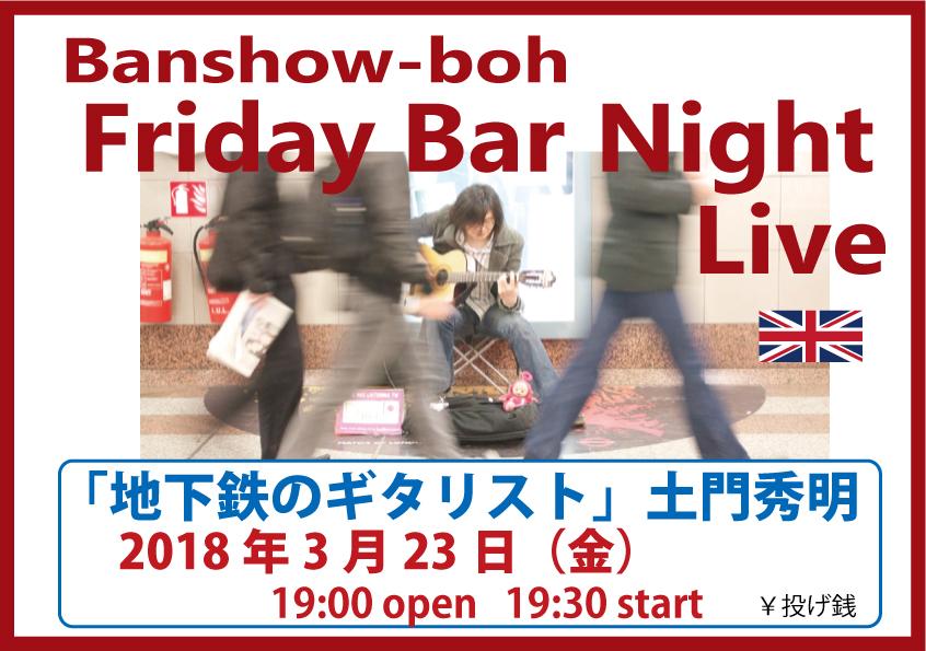 Fridaybarnight_domon2018323_2