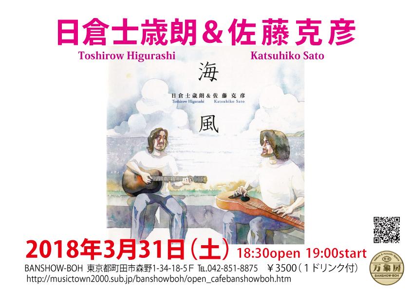 Higurashi_katsu20180331