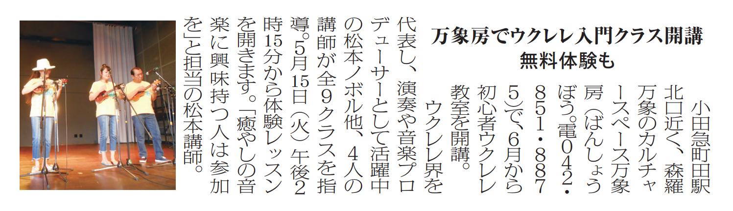Uke_lesson_open20180515