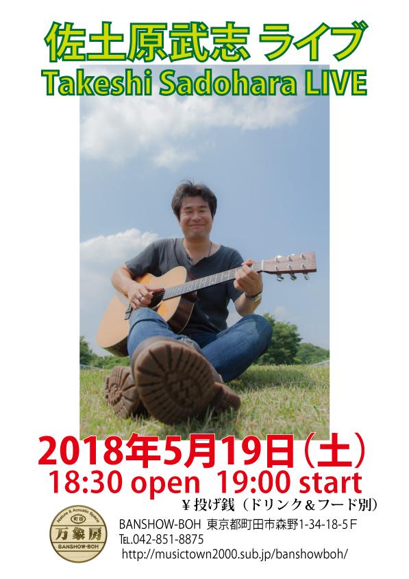 Sadohara20180519