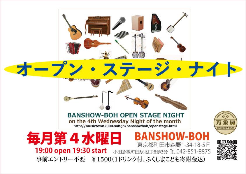 Openstage_night