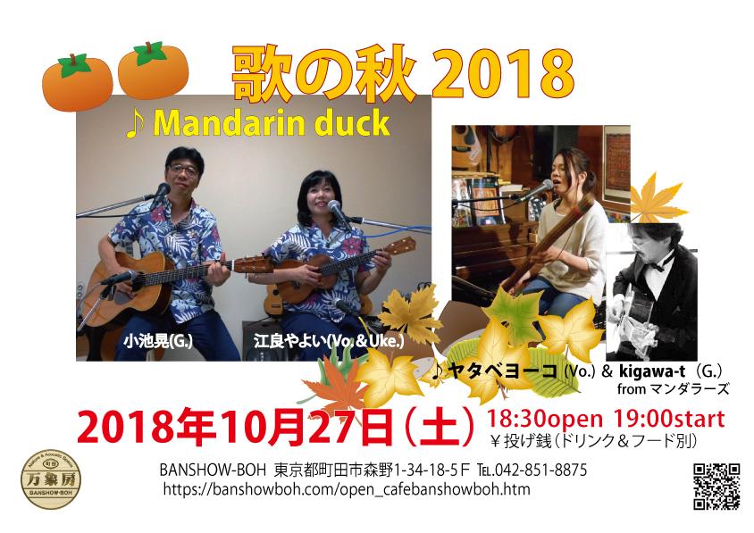 Utanoaki2018