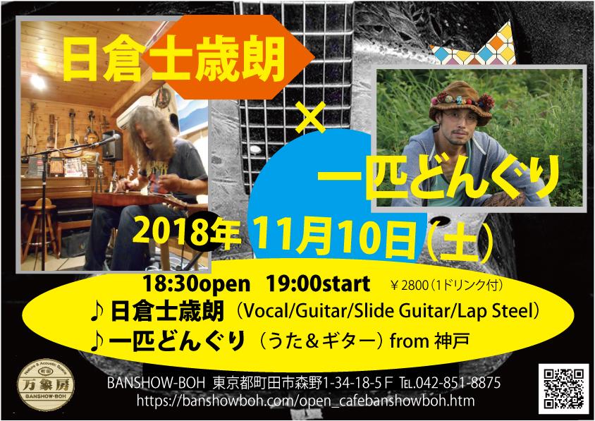 Higurashi_donguri20181110