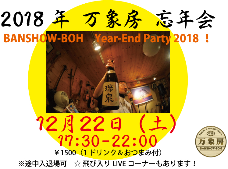 Year_end20181222