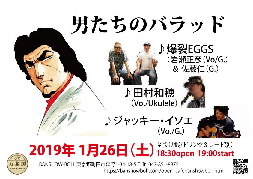 Otokotachi_live20190126
