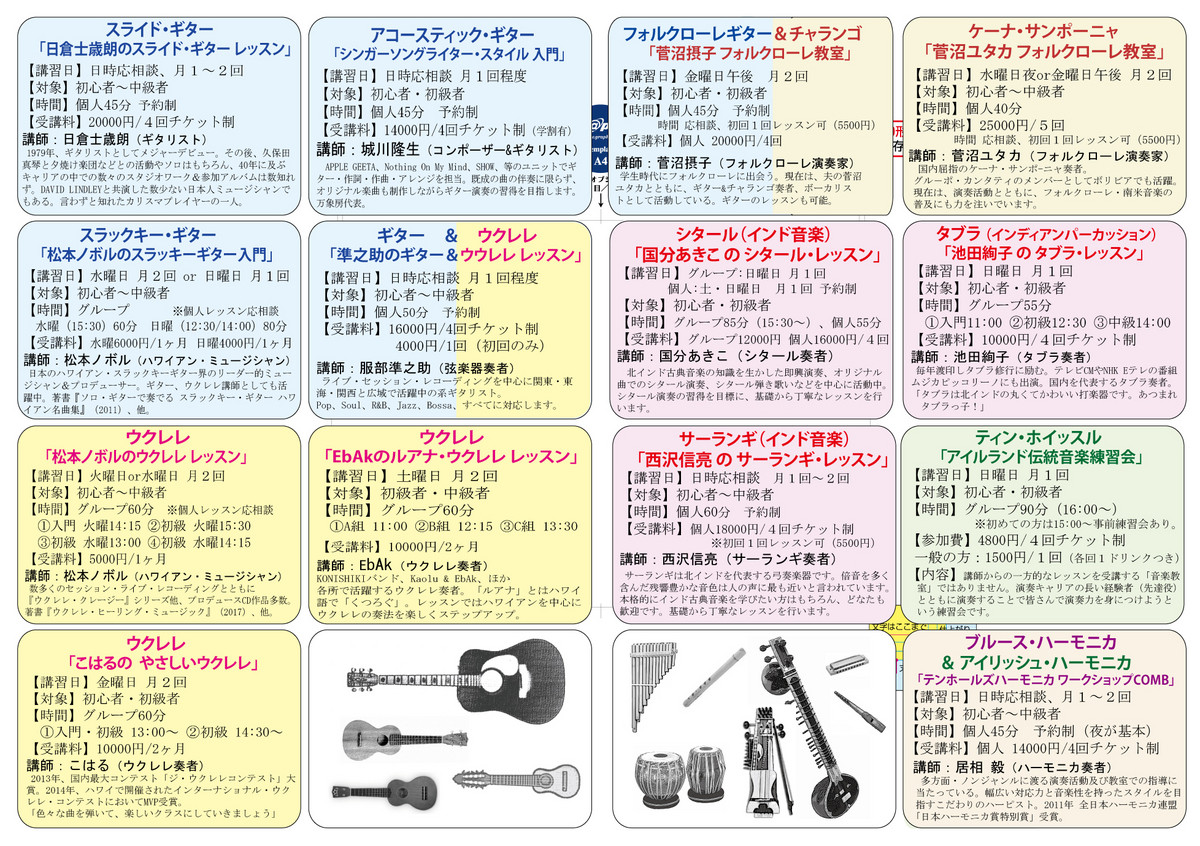2019pamphlet_ura_big_2
