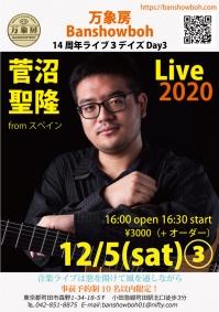 14th_anniversary_masa20201205