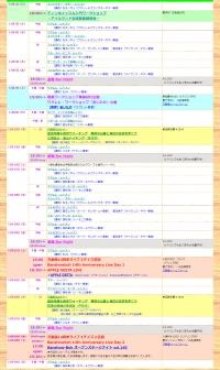 2020nov_schedule