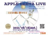 Apple_geeta_live20210814