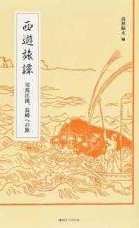 Book_takabayashi2020