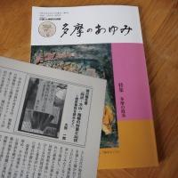 Book_tamanoayumi183