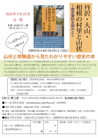 Book_yumekouboh20200923