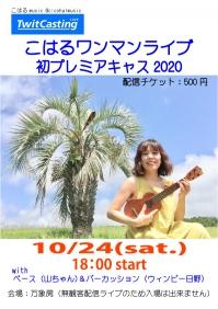 Cohal_band_online20201024
