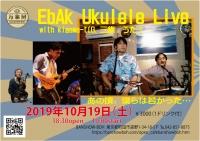 Ebak_kigawa20191019