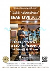 Ebak_live20201003