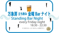 Fridaybarnight2020reopen