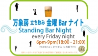 Fridaybarnight2020reopen2b