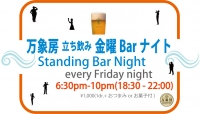 Fridaybarnight2020reopen3