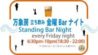 Fridaybarnight2020reopen3