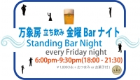 Fridaybarnight2020reopen4_20201218111401