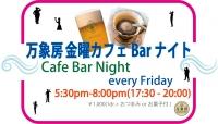 Fridaybarnight2021reopen6