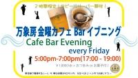 Fridaybarnight2021reopen7