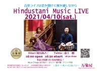 Hindustani_music20210410