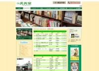Hisamidoh20201013