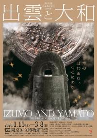 Izumo_yamato